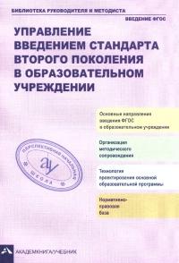 Управление введением федерального государственного образовательного стандарта